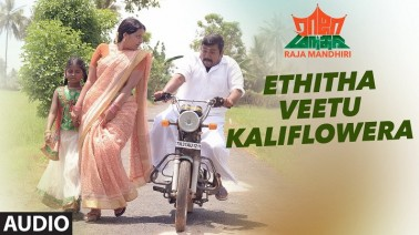 Ethitha Veetu Kaliflowere Song Lyrics