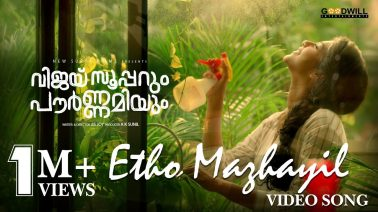 Etho Mazhayil Song Lyrics