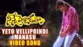 Eto Vellipoyindi Manasu Song Lyrics