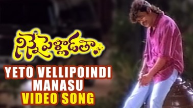 Eto Vellipoyindi Manasu Song Lyrics