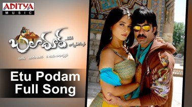 Yetu Podam Cheppamma Song Lyrics