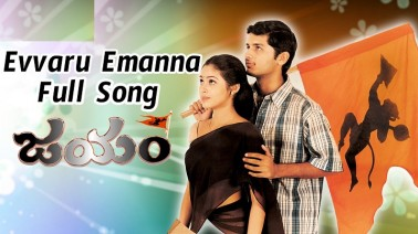 Evaru Emanna Song Lyrics