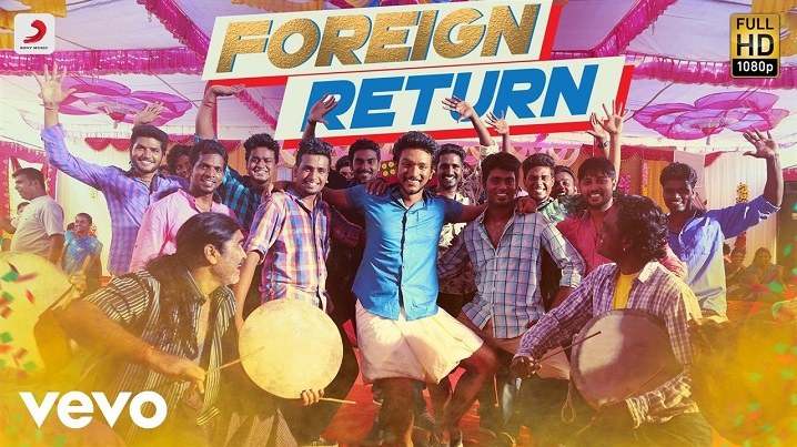 Foreign Return Song Lyrics
