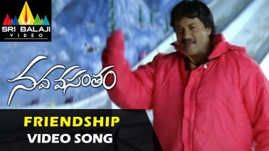 FriendShippe Tiyyani Nestham Song Lyrics