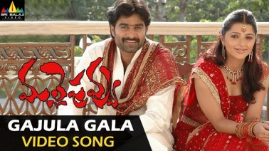 Gaajula Song Lyrics