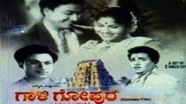 Gaali Gopura Lyrics