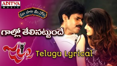 Gaallo Thelinattunde Song Lyrics