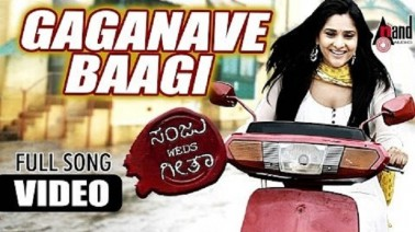 Gaganave Baagi Song Lyrics