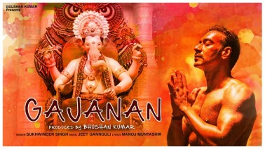 Gajanan Song Lyrics