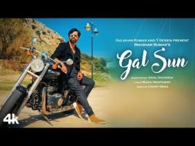 Gal Sun Song Lyrics