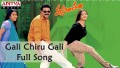 Gali Chirugaali Song Lyrics
