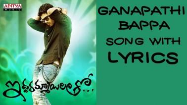 Ganapathi Bappa Song Lyrics