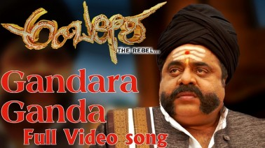 Gandara Ganda Song Lyrics