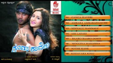 Ganga Kaveri Song Lyrics