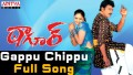 Gapu Chupu Song Lyrics