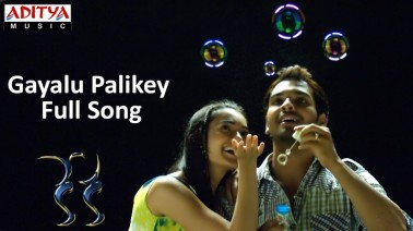 Gayalu Palike Song Lyrics