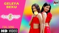Gelaya Beku Song Lyrics