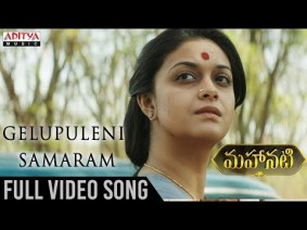 Gelupuleni Samaram Song Lyrics