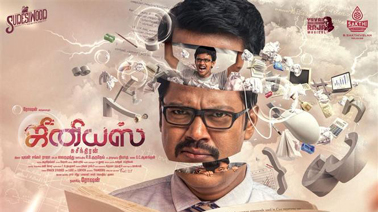 Genius – Tamil Lyrics