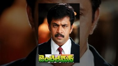 Gentleman Telugu 1993 Lyrics
