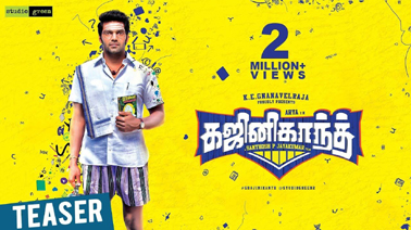 Ghajinikanth Lyrics