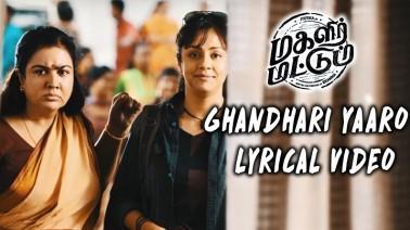 Ghandhari Yaaro Song Lyrics