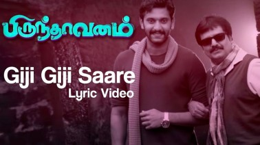 Giji Giji Saare Song Lyrics