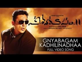 Gnyabagam Kadhilinadhaa Song Lyrics