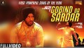 Gobind Da Sardar Song Lyrics