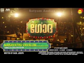 Manayathu Vayalum Song Lyrics