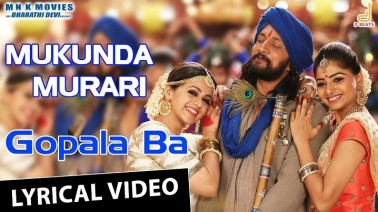 Gopala Ba Song Lyrics