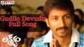 Gullo Devudu Song Lyrics