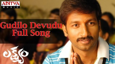 Gullo Devudu Song Lyrics