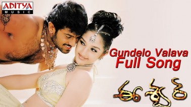Gundelo Valava Song Lyrics