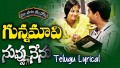 Gunnamavi Komma Song Lyrics