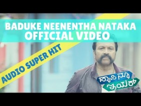 Baduke Neenentha Nataka Song Lyrics