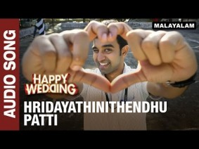 Hridayathinithendhu Patti Song Lyrics