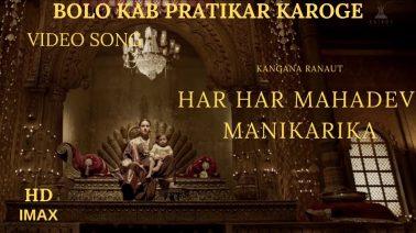 Bolo Kab Pratikar Karoge Song Lyrics