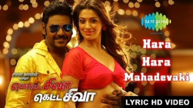 Hara Hara Mahadevaki Song Lyrics