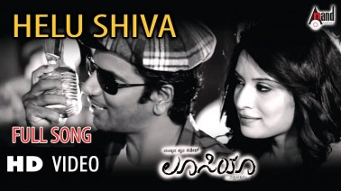 Helu Shiva Song Lyrics