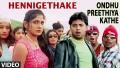 Hennegetake Bhoomi Holike Song Lyrics