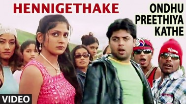 Hennegetake Bhoomi Holike Song Lyrics