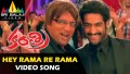 Raamare Song Lyrics