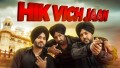 Hik Vich Jaan Song Lyrics