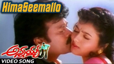 Himaseemallo Loyallo Song Lyrics