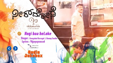 Hogi Baa Belake Song Lyrics
