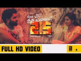 Aminathatha (Aaminathathade) Song Lyrics