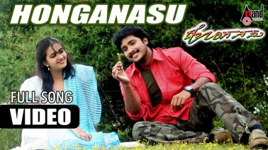 Honganasu Song Lyrics