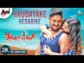 Hrudayake Hedarike Song Lyrics