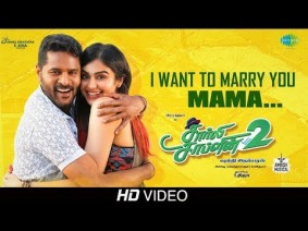 I Want To Marry You Mama Song Lyrics